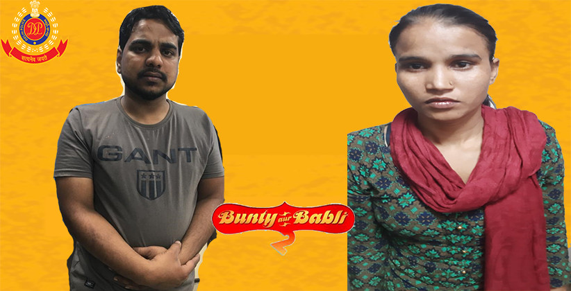 Snatchers 'Bunty-Babli' wanted to be shortcut rich land in police dragnet