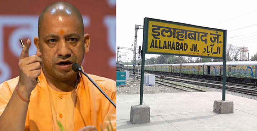 "Allahabad To Be Renamed ""Prayagraj"", Says Yogi Adityanath"