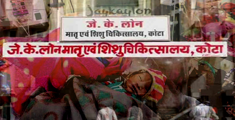 100 Kids Die At A Government Hospital In Kota, NHRC Takes Suo Moto Cognizance
