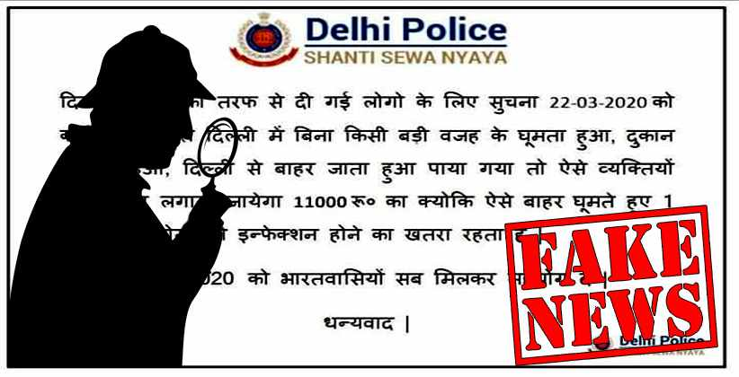 LawStreet Legality Check Janta Curfew Fake News Social Media