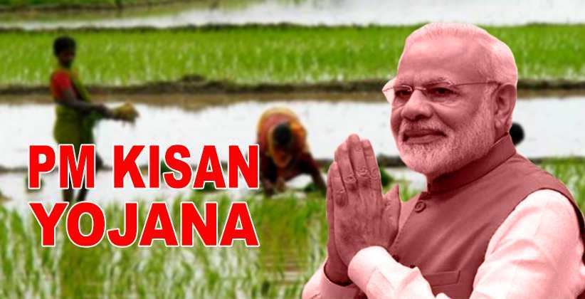 Pradhana Mantri Kisansamman Nidhi