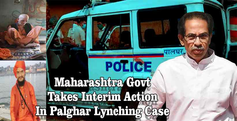Palghar Lynching Case