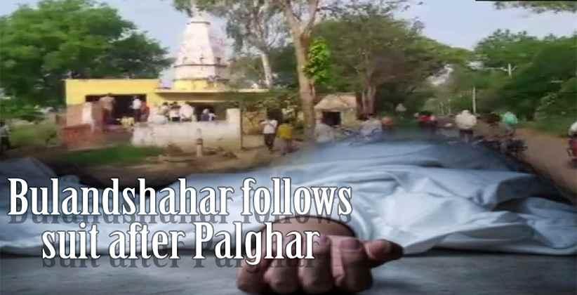 Bulandshahar follows suit after Palghar