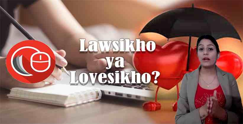 Law Sikho ya Love Sikho?