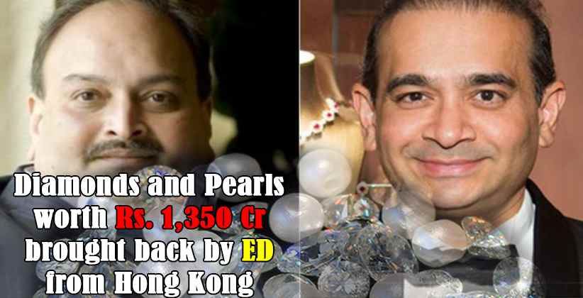Diamonds and Pearls owned by Nirav Modi and Mehul Choksi worth Rs 1,350 Cr brought back by ED from Hong Kong