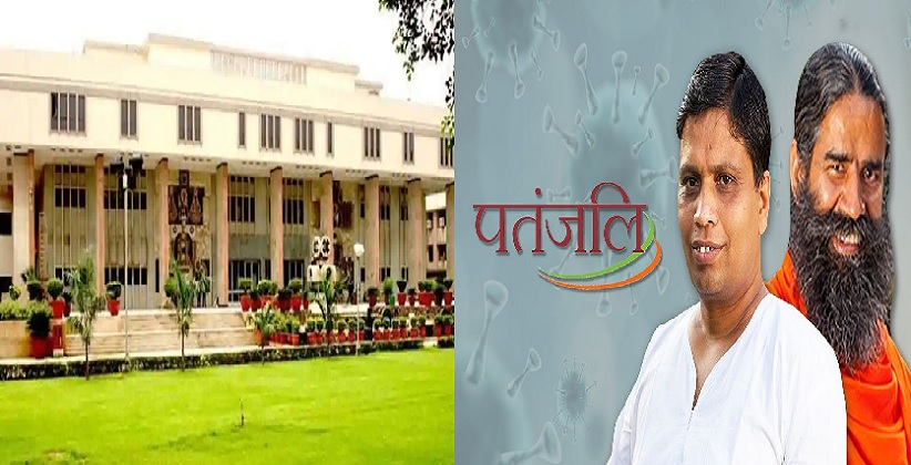 Plea Seeking Registration of FIR against Patanjali filed in Delhi Court [READ PETITION]