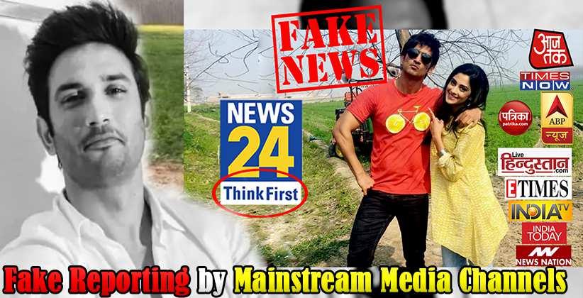 Sushant Singh Rajpu Media publishes False Report