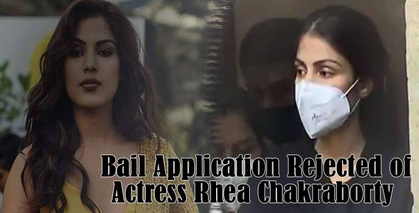 Special Court Rejects Bail Application Rhea Chakraborty