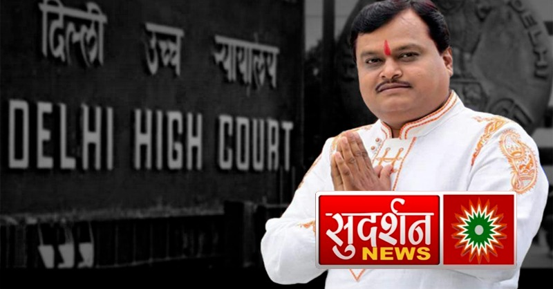 Sudharshan News Clip Of 'UPSC Jihad' Show Prima Facie Violates Programme Code: Delhi HC [READ ORDER]