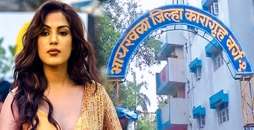 Rhea Chakraborty Sent to Byculla Women's Jail