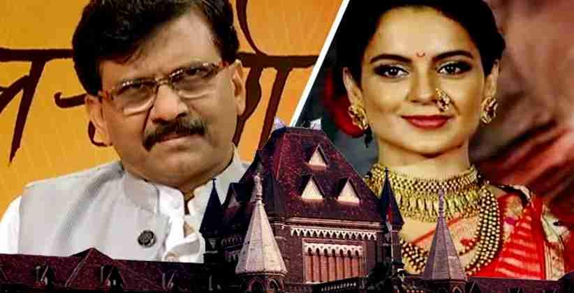 Sanjay Raut Kangana Ranaut BombayHC
