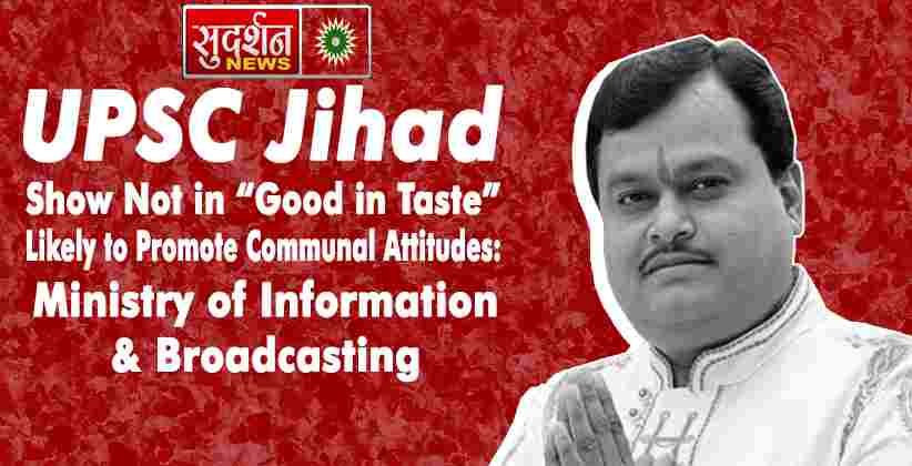 UPSC Jihad Sudarshan TV