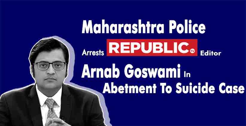 Arnab Goswami Republic TV Suicide